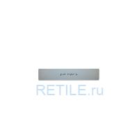 Тактильная табличка шрифтом Брайля на композите 50х270 мм