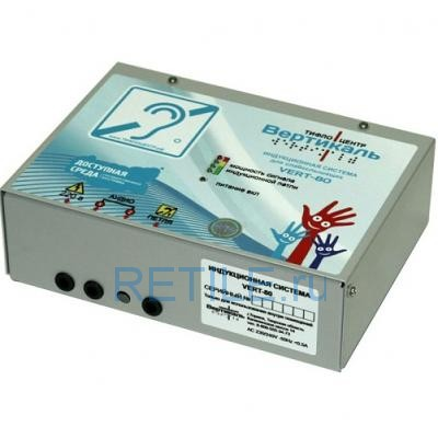Стационарная индукционная система для слабослышащих VERT-80