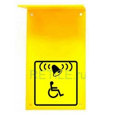 Козырек тактильный открытый для кнопок вызова