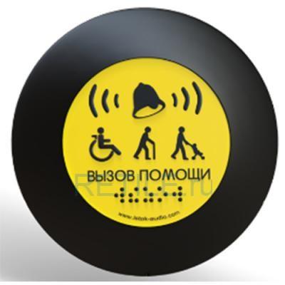 Беспроводная универсальная кнопка вызова ПУЛЬСАР-3