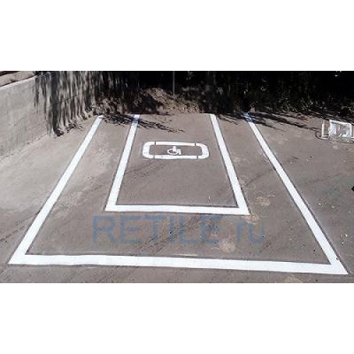 Дорожная разметка места парковки для инвалидов (комплект)