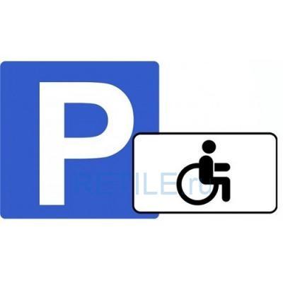 Дорожный знак Парковка для инвалидов (без стойки)