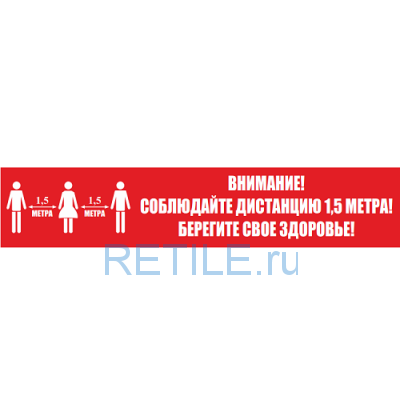 """Полоса напольная """"Соблюдай дистанцию"""" 100х500 мм"""