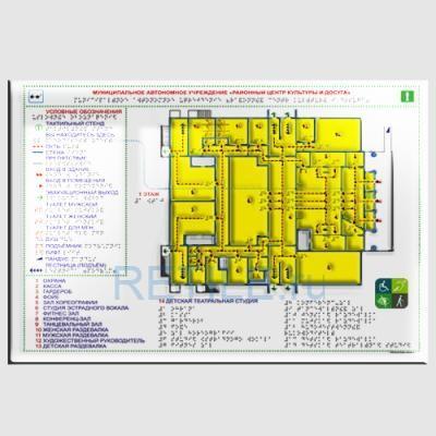 Тактильная мнемосхема СТАНДАРТ на ПВХ 630х800 мм