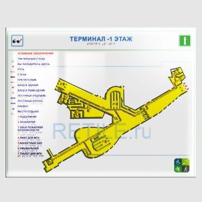 Тактильная мнемосхема СТАНДАРТ на ПВХ 905х1150 мм