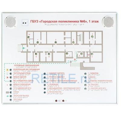 Тактильно-звуковая мнемосхема НАВИГАТОР-3