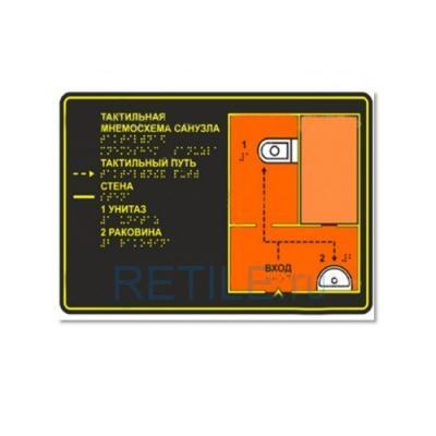 Тактильная мнемосхема на композите 321х411 мм