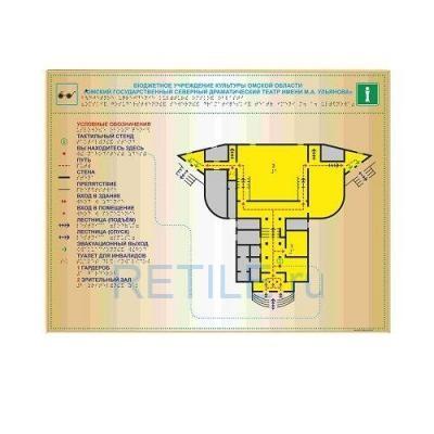 Тактильная мнемосхема на металлизированном пластике 470х610 мм