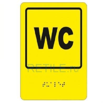 Тактильная пиктограмма со шрифтом Брайля СТАНДАРТ на ПВХ