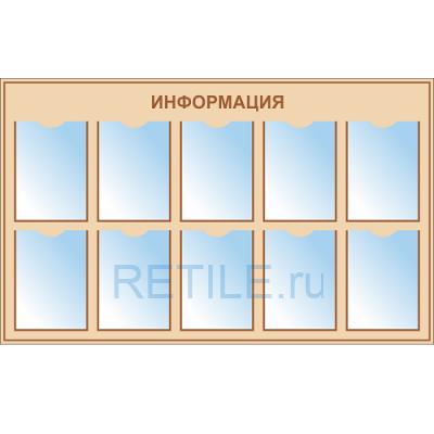 Стенд ИНФО-10 с 10 карманами А4