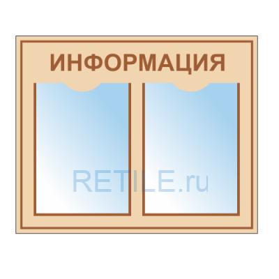 Стенд ИНФО-2 с 2 карманами А4