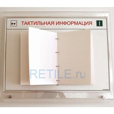 Тактильный перекидной стенд на оргстекле на 20 страниц А4
