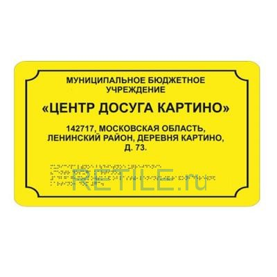 Комплексная тактильная табличка ЭКОНОМ на ПВХ 200х300 мм
