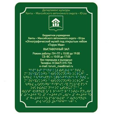 Комплексная тактильная табличка ЭКОНОМ на ПВХ 400х600 мм