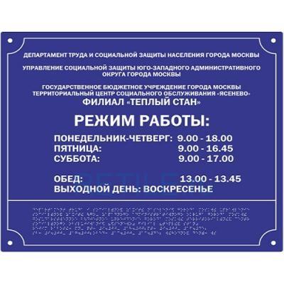 Комплексная тактильная табличка ЭКОНОМ на композите 600х800 мм