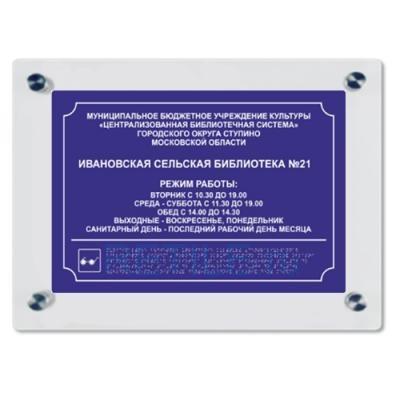Комплексная тактильная табличка на ПВХ 400х600 мм с настенным креплением