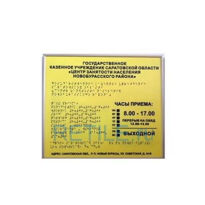 Комплексная тактильная табличка на ПВХ 200х300 мм в алюминиевой рамке