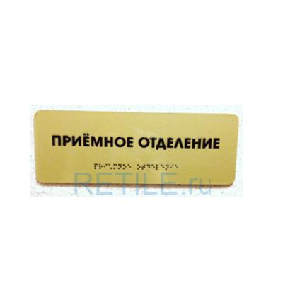 Комплексная полноцветная тактильная табличка СТАНДАРТ на композите 100х300 мм