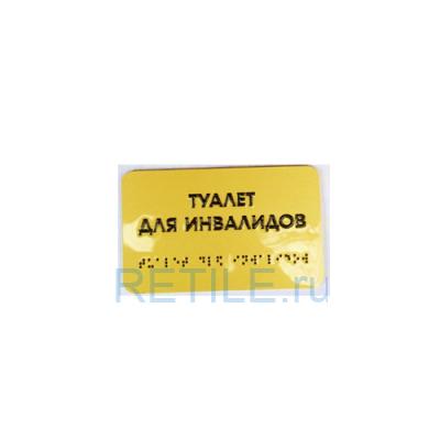 Комплексная полноцветная тактильная табличка СТАНДАРТ на композите 100х200 мм