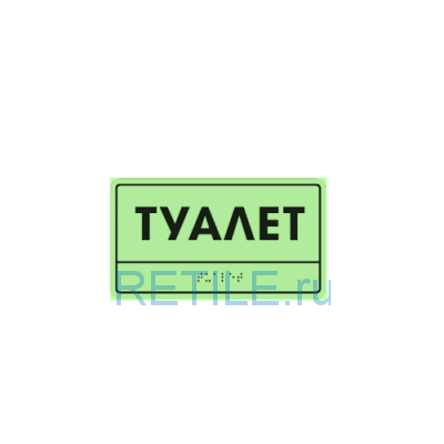 Комплексная тактильная светонакопительная табличка на ПВХ 100х200 мм