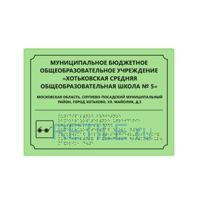 Комплексная тактильная светонакопительная табличка на ПВХ 300х400 мм