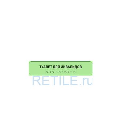 Комплексная тактильная светонакопительная табличка на ПВХ 70х270 мм