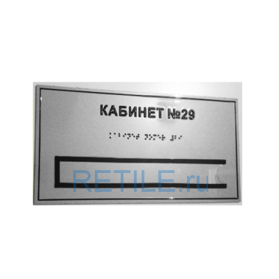 Комплексная тактильная табличка с карманом на композите 300х400 мм
