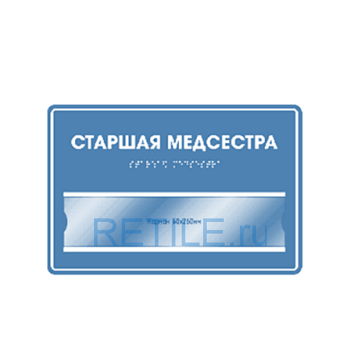 Комплексная тактильная табличка СТАНДАРТ с карманом на ПВХ 300х400 мм