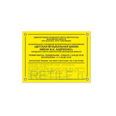 Комплексная тактильная табличка на пластике 300х400 мм