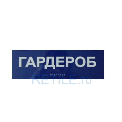 Комплексная тактильная табличка СТАНДАРТ на ПВХ 100х300 мм