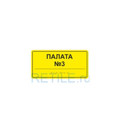 Комплексная тактильная табличка СТАНДАРТ на ПВХ 100х200 мм