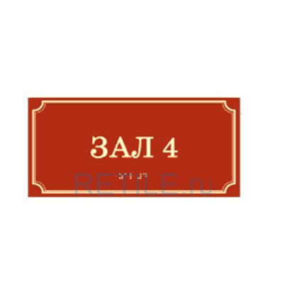 Комплексная тактильная табличка СТАНДАРТ на ПВХ 150х300 мм
