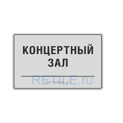Комплексная тактильная табличка СТАНДАРТ на ПВХ 200х300 мм