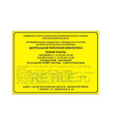 Комплексная тактильная табличка СТАНДАРТ на ПВХ 300х400 мм
