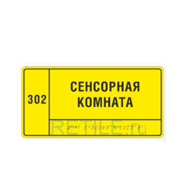 Комплексная тактильная табличка ЭКОНОМ на композите 150х300 мм