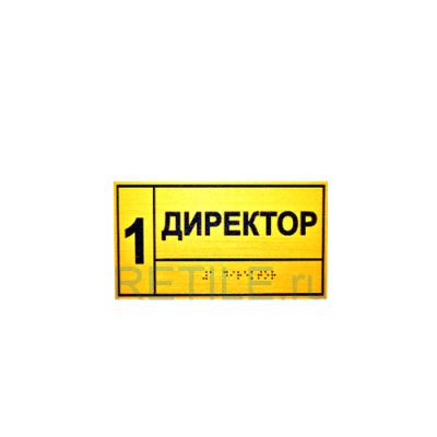 Комплексная тактильная табличка ЭКОНОМ на ПВХ 100х200 мм