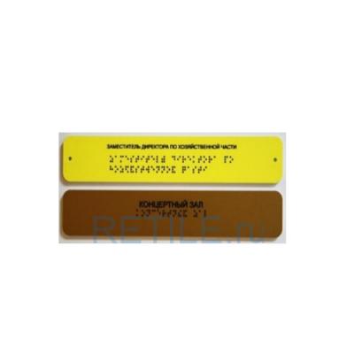 Комплексная тактильная табличка ЭКОНОМ на ПВХ 70х270 мм