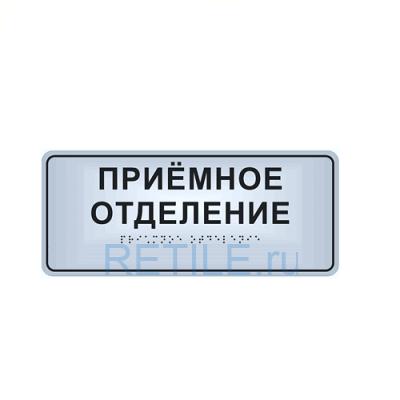 Комплексная тактильная табличка на стальной основе 150х300 мм