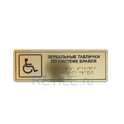 Комплексная тактильная табличка на металлизированном пластике 150х300 мм