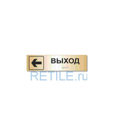 Комплексная тактильная табличка на металлизированном пластике 70х270 мм