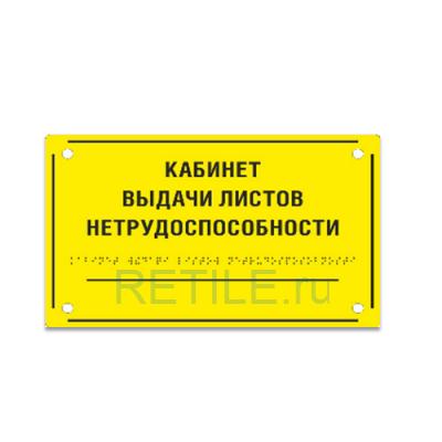 Комплексная тактильная табличка на оргстекле 200х300 мм