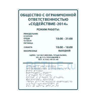 Комплексная тактильная табличка на прозрачном оргстекле 400х600 мм