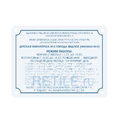Комплексная тактильная табличка на прозрачном оргстекле 500х600 мм