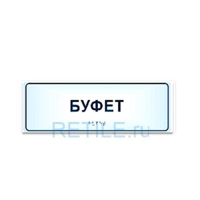 Комплексная тактильная табличка на прозрачном оргстекле 150х300 мм
