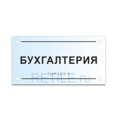 Комплексная тактильная табличка на прозрачном оргстекле 200х300 мм