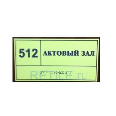 Комплексная тактильная светонакопительная табличка на ПВХ 200х300 мм