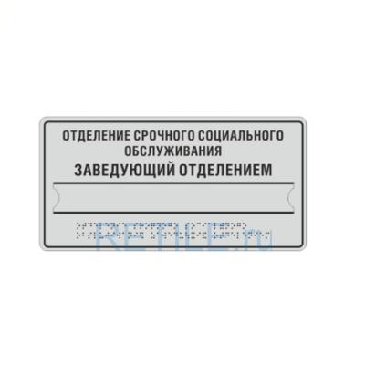 Комплексная тактильная табличка ЭКОНОМ с карманом на ПВХ 150х300 мм