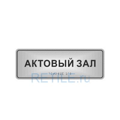 Комплексная тактильная табличка ЭКОНОМ на композите 100х300 мм