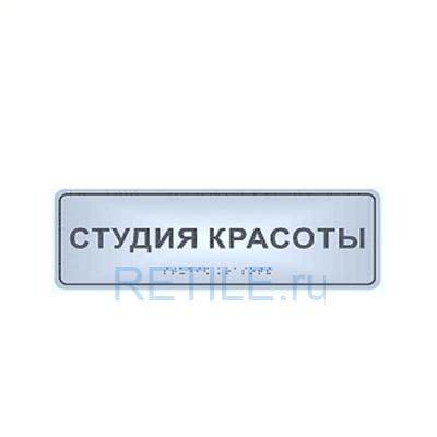 Комплексная тактильная табличка на стальной основе 100х300 мм
