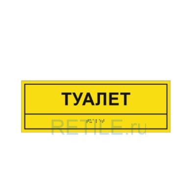 Комплексная тактильная табличка на оргстекле 100х300 мм